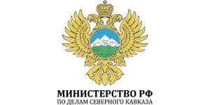 МИНКАВКАЗ РОССИИ