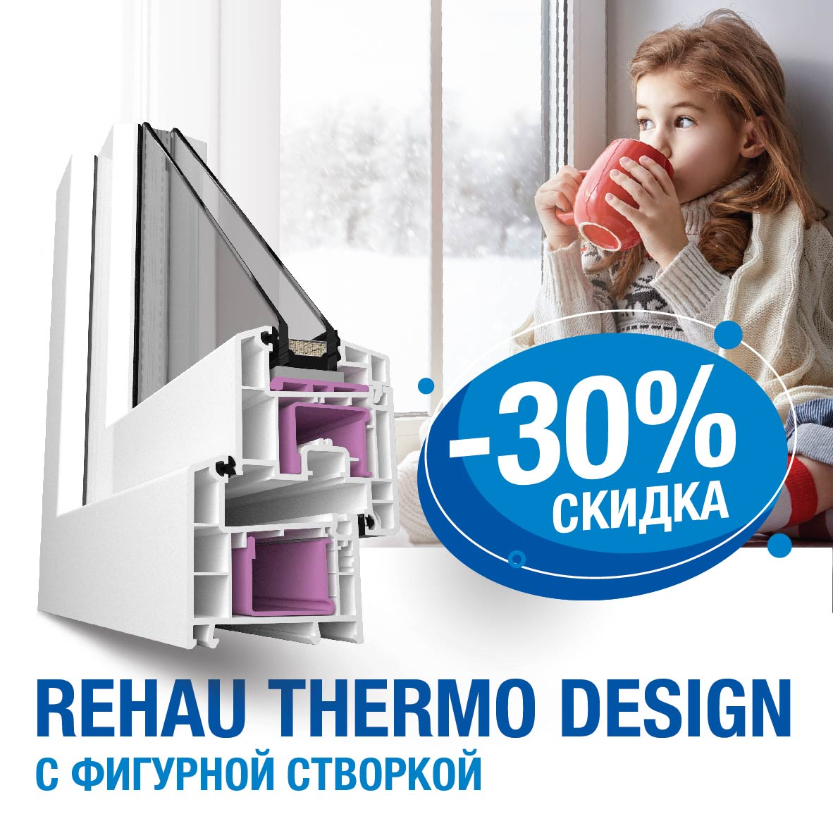 -30% rehau thermo design_Монтажная область 1